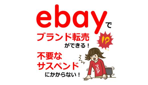 ebayでブランド転売ができる!不要なサスペンドにかからない!