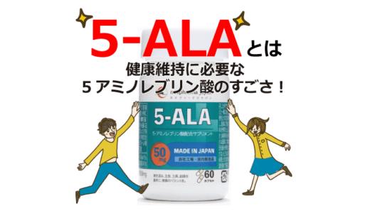 「5-ALA」とは?健康維持に必要な5アミノレブリン酸のすごさ!