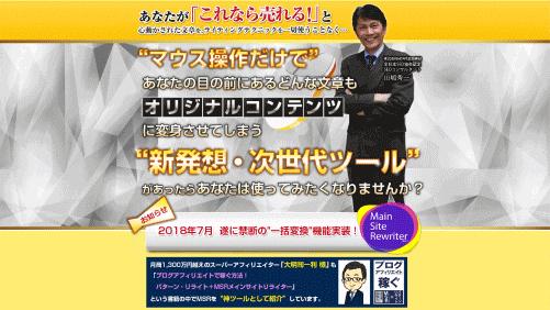 MSR(メインサイトリライター)×大明司一利(縮小)