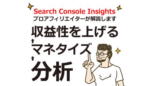 Search Console Insightsとは?分析→マネタイズ→収益性を上げる仕組み解説