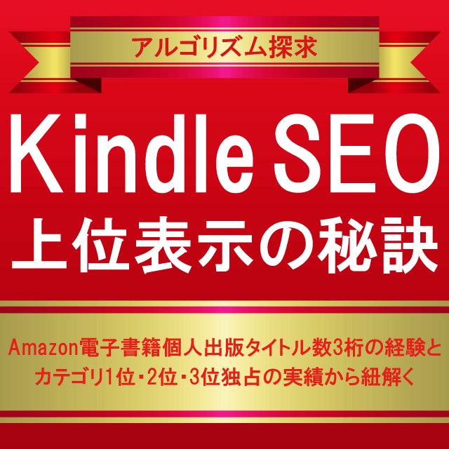 Kindle-SEO上位表示の秘訣