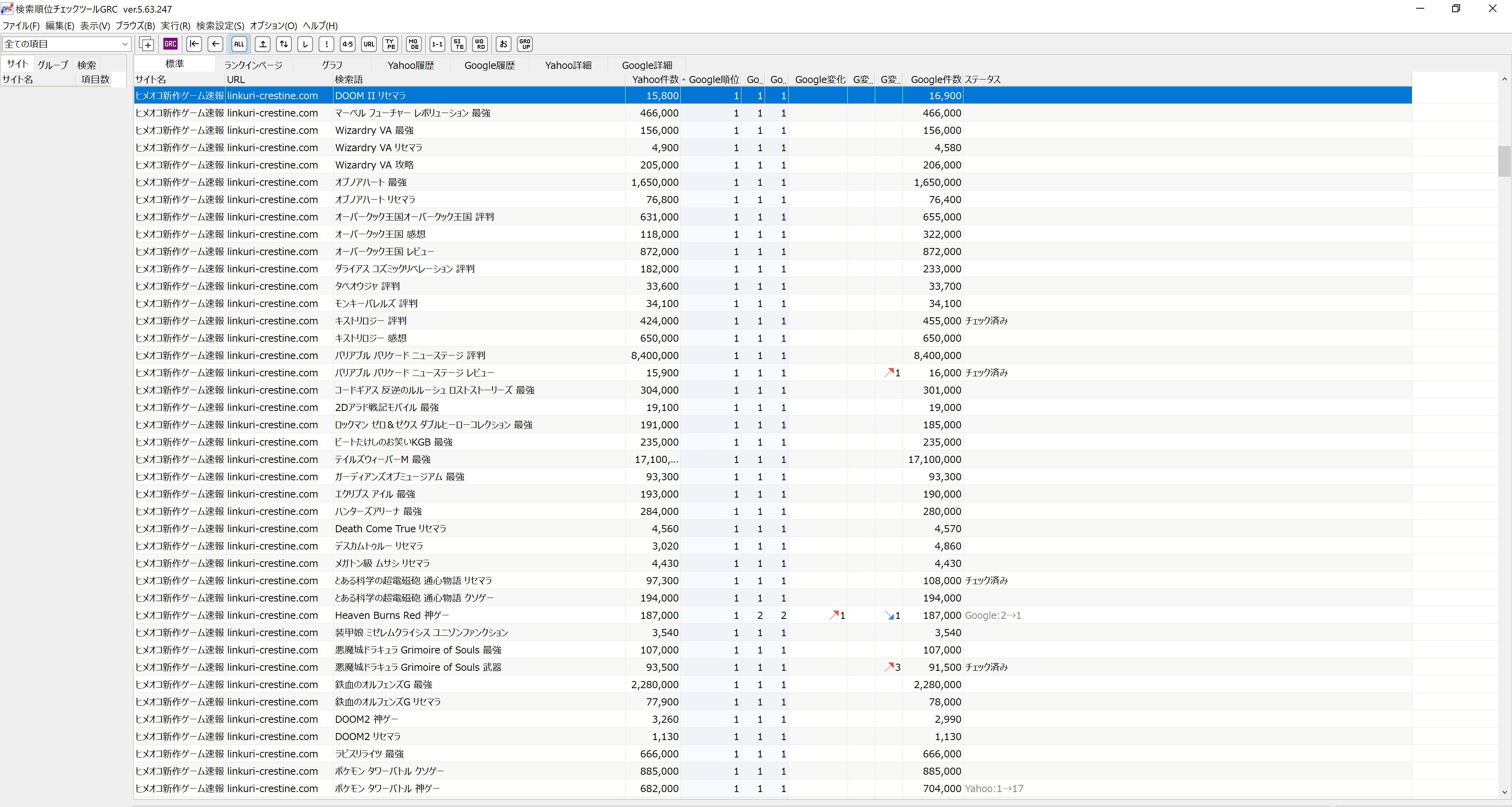 検索順位チェックツールGRC画面3