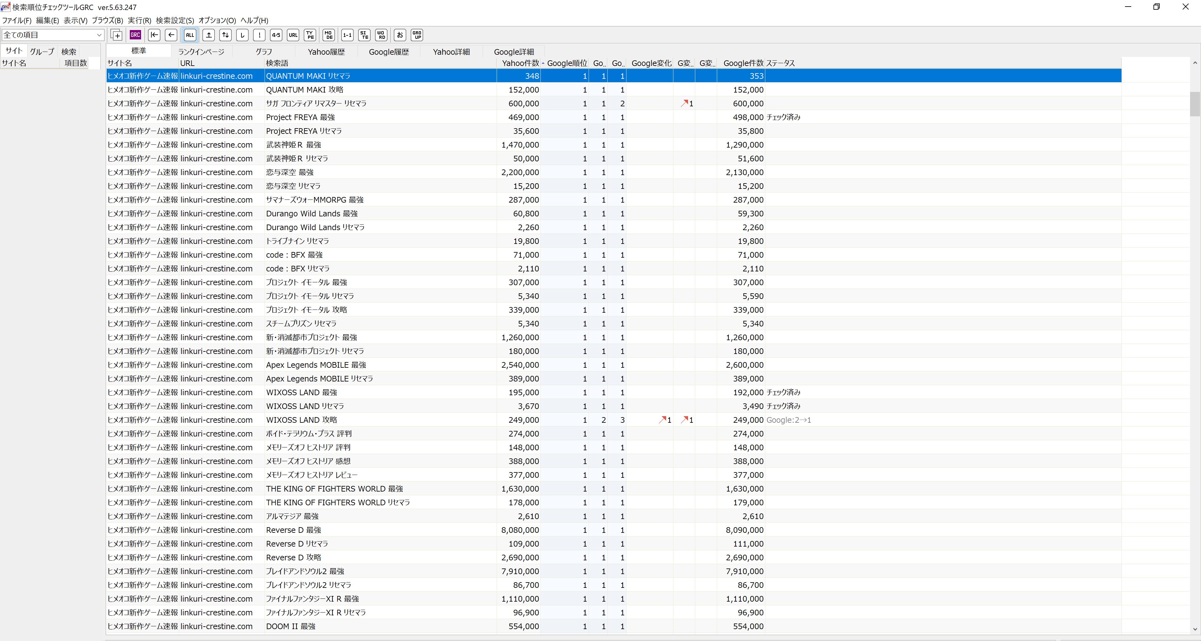 検索順位チェックツールGRC画面2