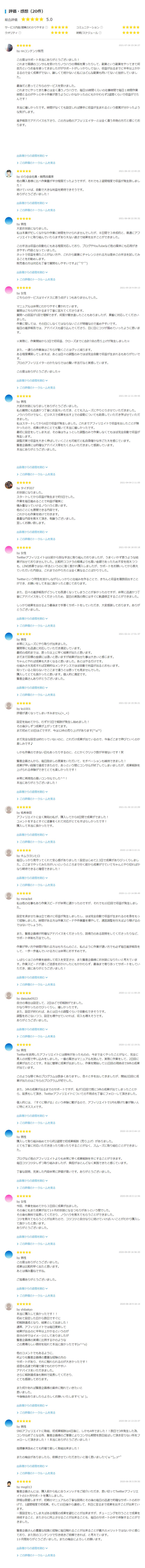 【ココナラ】アフィリエイト【レビュー】