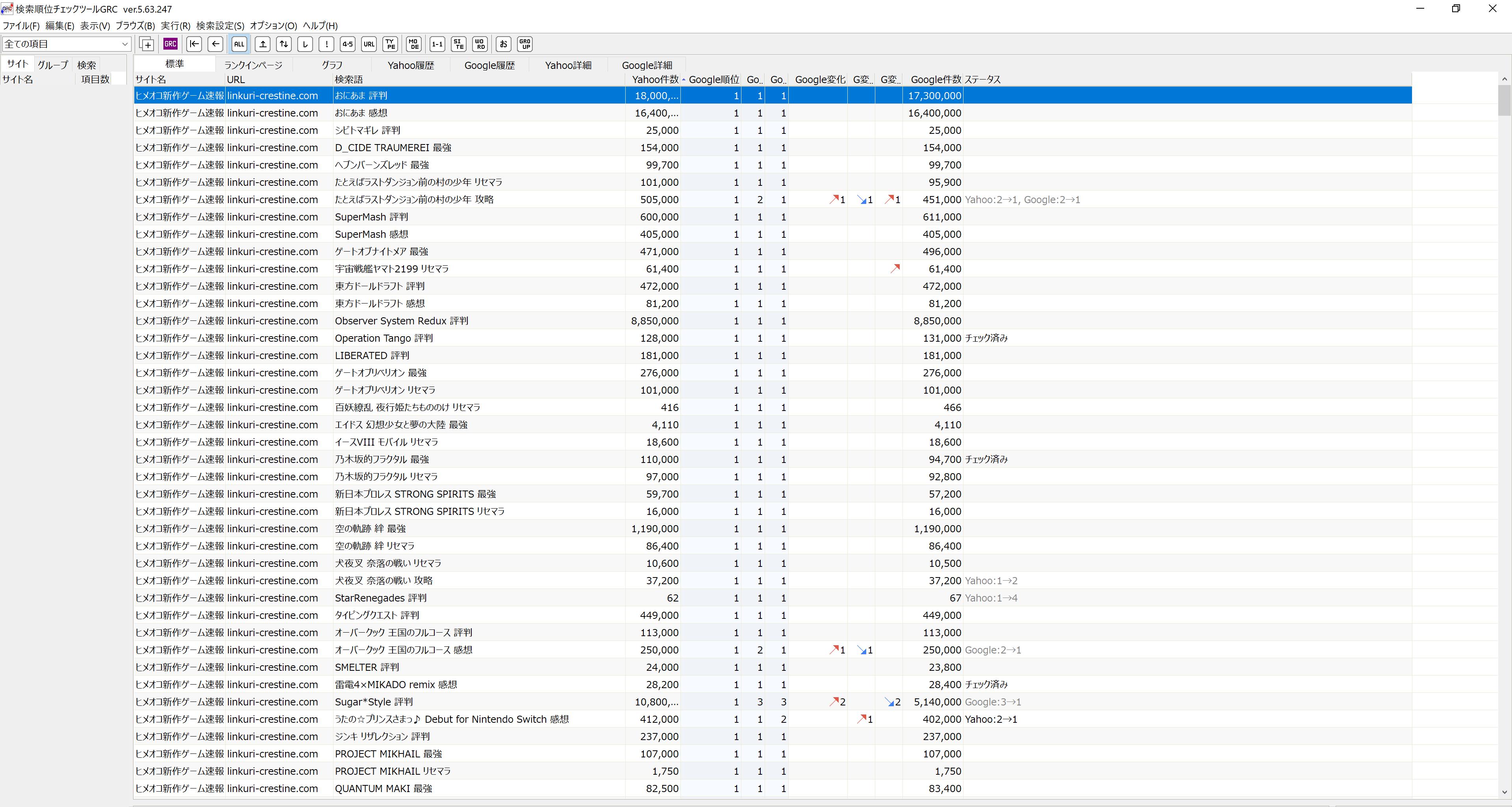 検索順位チェックツールGRC画面1