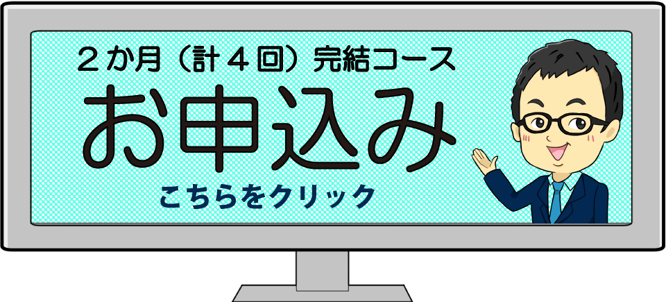 kindle電子書籍コンサル2か月(計4回)完結コース