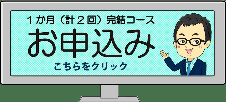kindle電子書籍コンサル1か月(計2回)完結コース